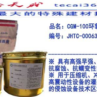 福州环氧树脂灌浆料价格 环氧灌浆料厂家
