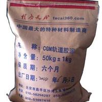 供轨道胶泥价格 北京轨道胶泥厂家