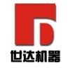 河南世达机器制造有限公司