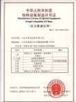 中华人民共和国特种设备制造许可证