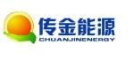 上海能源传金科技有限公司