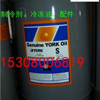 供应约克冷冻油S,K,C,L冷冻油批发价格参数