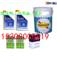 供应日本太阳3GS,4GS,冷冻油批发价格参数