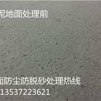 供应深圳地坪硬化施工技术