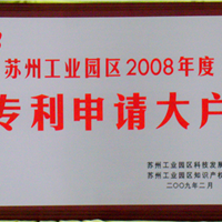 苏州工业园区2008年度专利申请大户