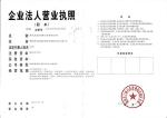 重庆晨星仪器仪表有限公司