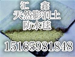 德州汇鑫防水毯建材有限公司