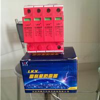 供应雷科星LKX-380/4/80三相电源避雷器
