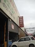 佛山市顺德区联镒钢铁有限公司