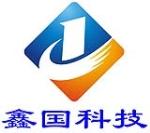 深圳市鑫国科技有限公司