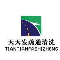 供应龙湾海城管道疏通公司0577-86993972
