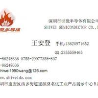 深圳世微半导体有限公司