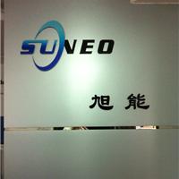 上海旭能机电成套设备有限公司