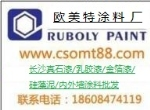 湖南长沙工程涂料装饰公司