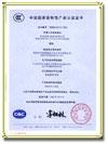 清漆3C认证