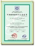 ISO14001国际环境认证