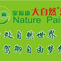 供应大自然油漆涂料|十大品牌涂料全国招商