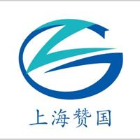 上海赞国控制自动化科技有限公司
