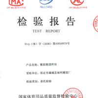 国家质量监督检验中心监测报告