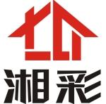 株洲多彩建材科技有限公司