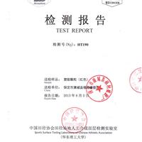 中国田径协会监测报告
