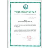 绿色材料标识授权使用证书
