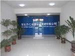 河北三仁交通设施制造有限公司