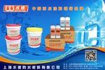 上海水迪防水材料有限公司