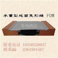 地面承重型金属盖板变形缝FDM