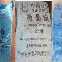 供应微晶蜡的厂家微晶蜡的批发价格及用途
