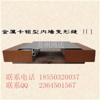 金属卡锁型内墙吊顶变形缝IL1