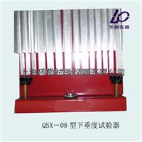供应|QSX-08下垂度试验器特价