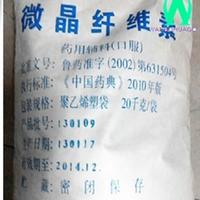 供应微晶纤维素的厂家微晶纤维素的价格