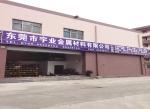 东莞市宇业金属材料有限公司