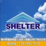 赛尔特篷房制造(北京)有限公司广州分公司