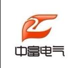 浙江中富电气有限公司