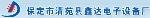 保定鑫达电子设备厂