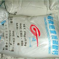 供应重质碳酸钙/轻质碳酸钙的厂家