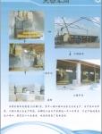 湖南省西北石材有限公司
