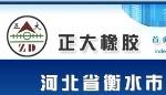衡水市桃城区正大桥梁配件厂