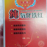优质工业氧化铁红粉批发