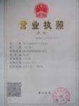 潜山县建辉特种工业制刷厂