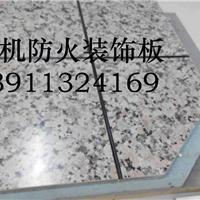 供应天太建设特色产品绿色保温装饰一体化板