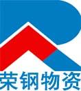莱芜市荣钢物资有限公司