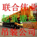 北京联合伟业起重吊装有限公司