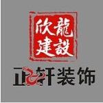 福州正轩装饰公司