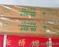 供应金桥牌0.8气保焊丝MG70S-6