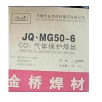 供应金桥气保焊丝MG50-6