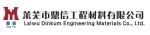 莱芜市鼎信工程材料有限公司