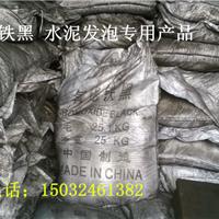 发泡水泥专用氧化铁黑